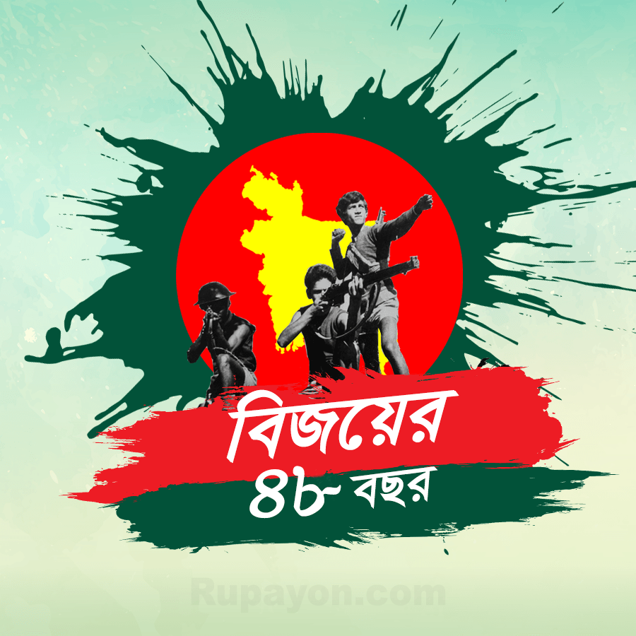 48th birthday bangladesh