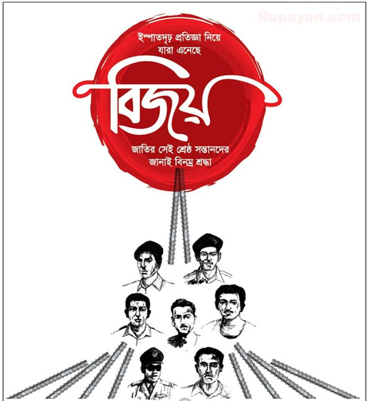 bd victory day wish 2019