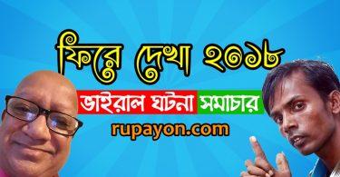 year-review-2018-bangla