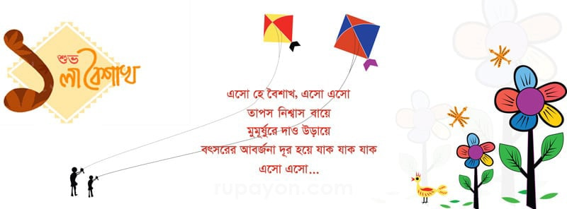 Bangla New Year Wallpaper