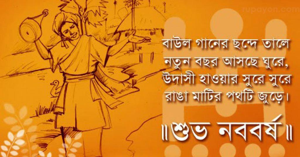 Bengali New Year 2019