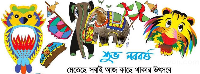 Boishakher Shuveccha
