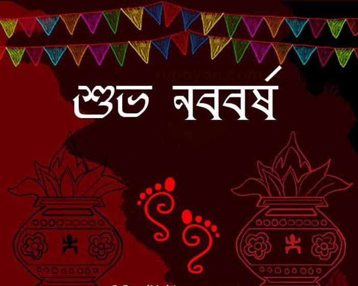 Pahela Boishakh Wallpaper