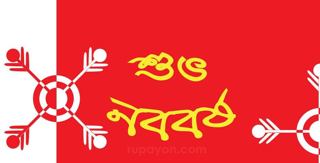Shuvo Noboborsho Pic