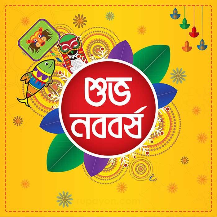 Shuvo Noboborsho Wish