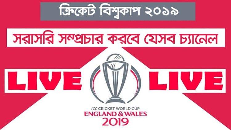 ক্রিকেট বিশ্বকাপ ২০১৯ সরাসরি সম্প্রচার