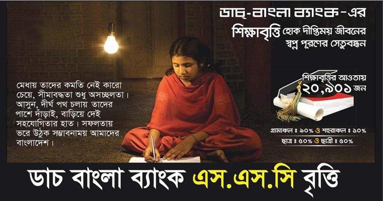 ডাচ বাংলা ব্যাংক এসএসসি শিক্ষাবৃত্তি
