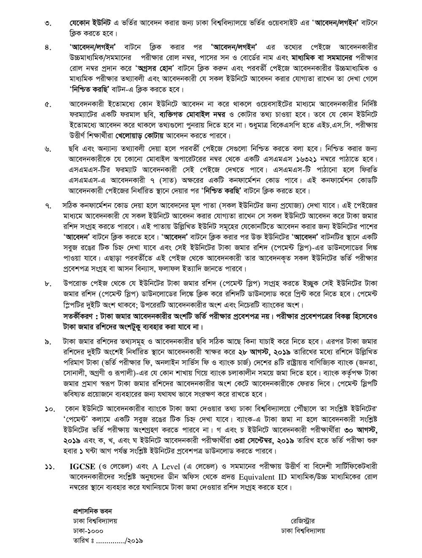 Dhaka University Admission Circular 2019-20 Page 4