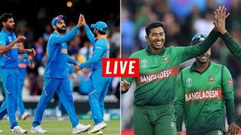 বাংলাদেশ vs ভারত লাইভ
