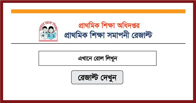 Check PSC Result