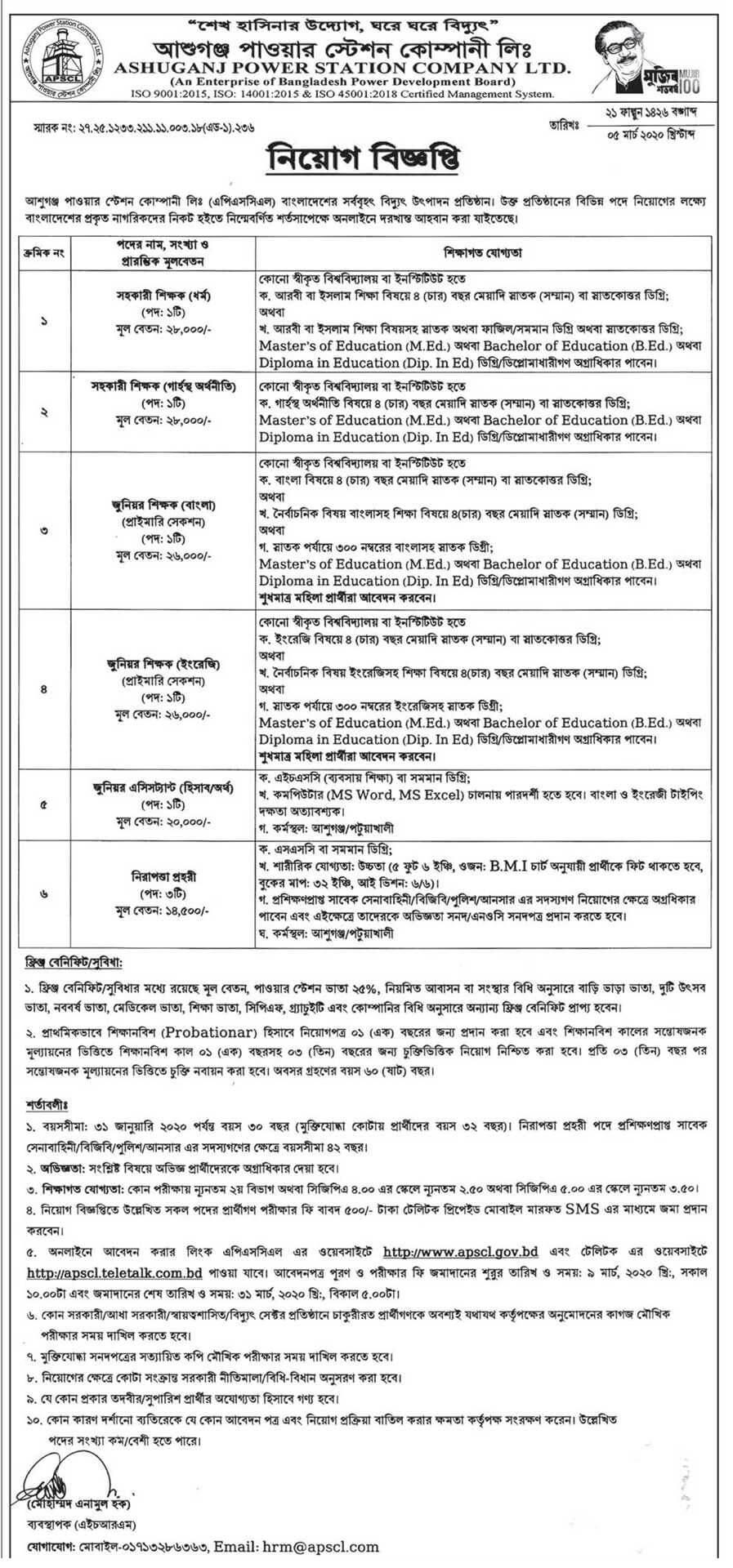 Ashuganj Power Station Limited Job Circular 2020