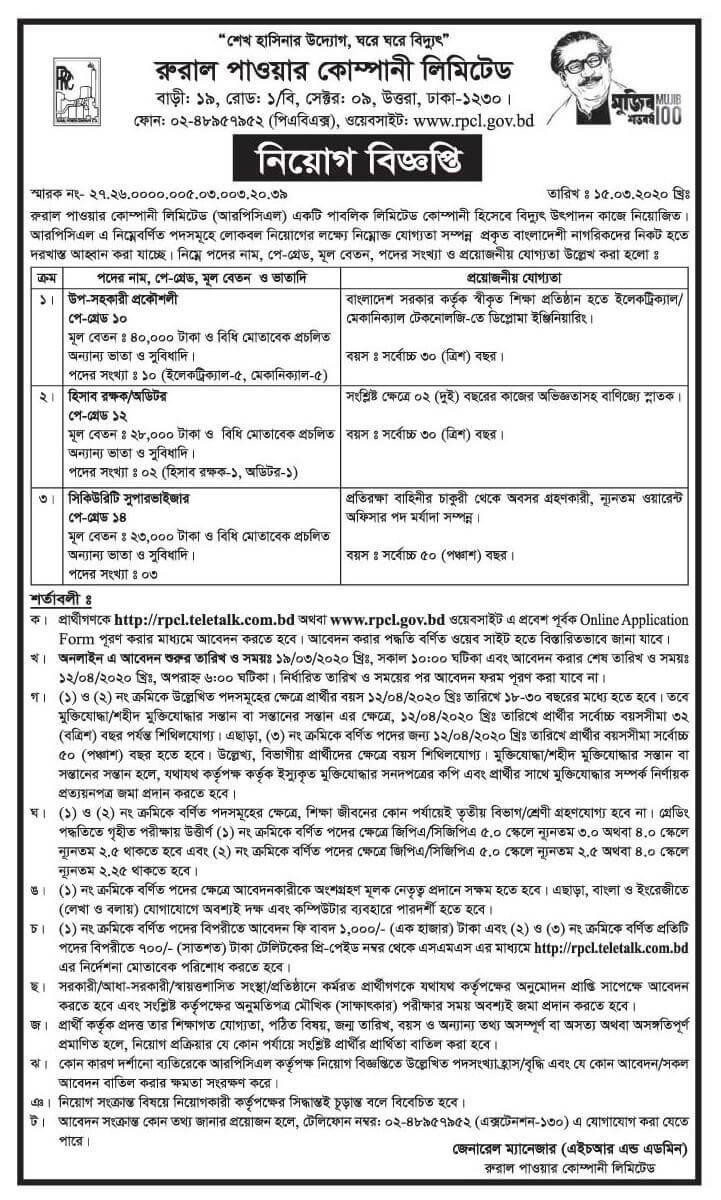 Rural Power Company Job Circular 2020