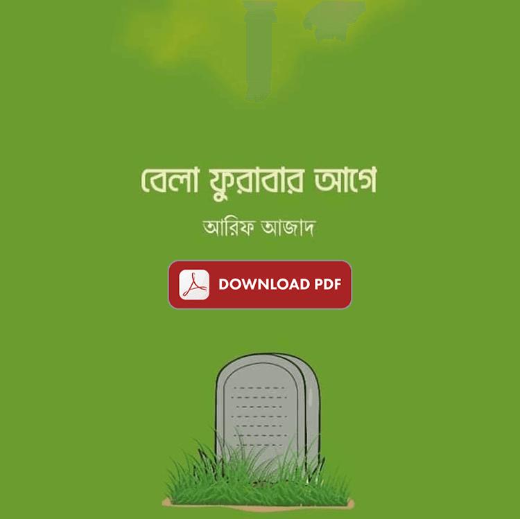 বেলা ফুরাবার আগে PDF Download