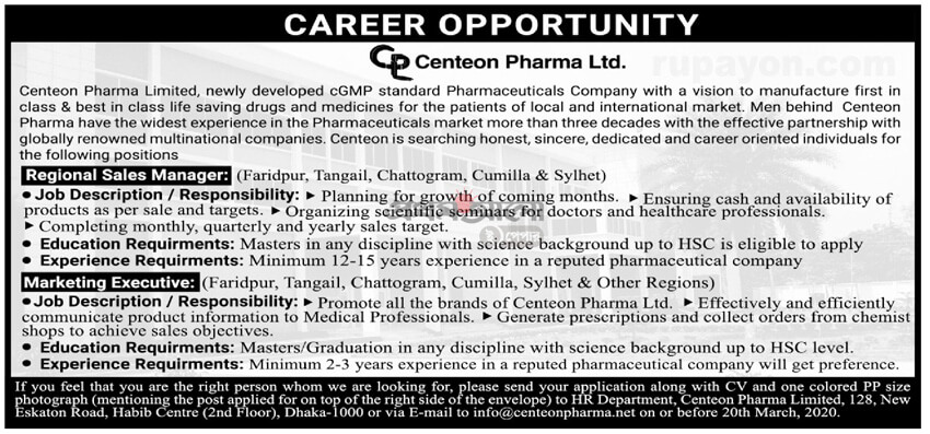 centeon pharma job circular 2020