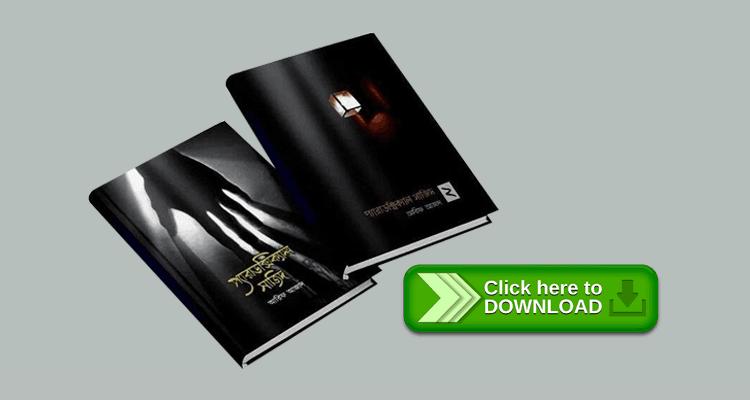 Paradoxical Sajid PDF Ebook Download