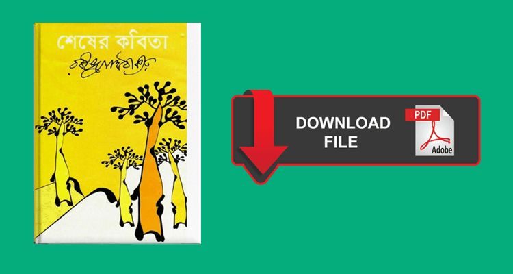 shesher kobita pdf download