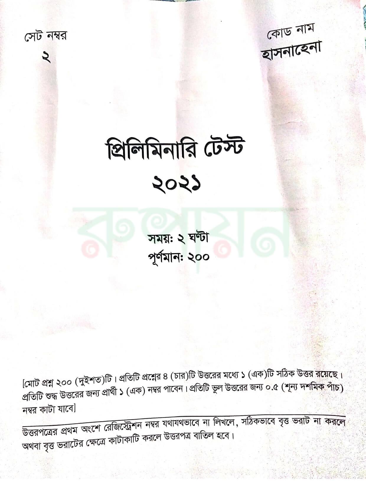 41 BCS Question Paper 1